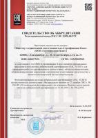 Свидетельство об аккредитации СДС «EAC AUDIT»
