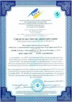Свидетельство об аккредитации СДС «Система качества ЕАС»