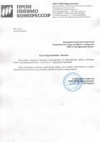 Благодарственное письмо от Пневмокомпрессор