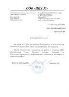 Благодарственное письмо от ООО Цех55