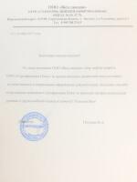 """Благодарственное письмо от ООО """"Вкусляндия"""""""