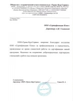 """ООО """"Транс-Бур-Сервис"""""""