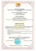Свидетельство об аккредитации СДС «СМК Стандарт»