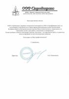 """Благодарственное письмо от ООО """"Стройсервис"""""""