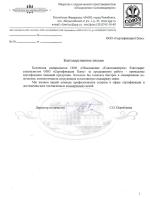 Благодарственное письмо от ООО Союзпищепром