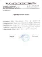 "ООО ""Уралэлектроком"""