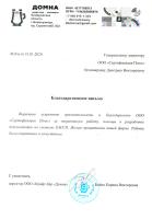 Благодарственное письмо от ООО Домна
