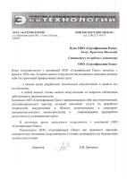 Благодарственное письмо от ООО Экотехнологии