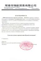 """Благодарственное письмо от ООО """"ЖуйХан"""""""