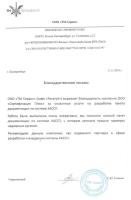 """ООО """"ТМ Сервис"""""""