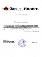 """Благодарственное письмо от завода """"ИНСАЙТ"""""""