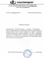 Благодарственное письмо от ООО Пластпродукт