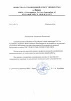 """Благодарственное письмо от ООО """"Лора"""""""