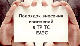 Совет ЕАЭС изменил план пересмотра технических регламентов