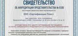 ООО «Сертификация Плюс» получила аккредитацию в статусе официального представителя при «Центре сертификации поставщиков»!