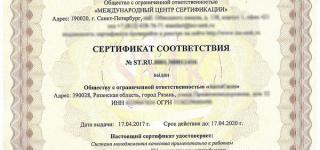 Создается новая версия государственного стандарта ГОСТ РВ 0015-002