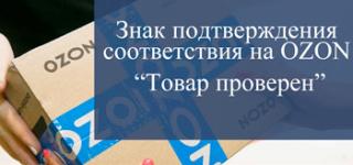 OZON начал добавлять в карточки товаров сведения о декларациях соответствия
