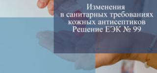 Внесены изменения в Единые санитарно-эпидемиологические требования