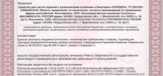 Внесение изменений в Свидетельство о государственной регистрации продукции