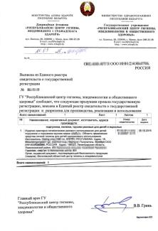 Выписка из реестра СГР в Рубцовске