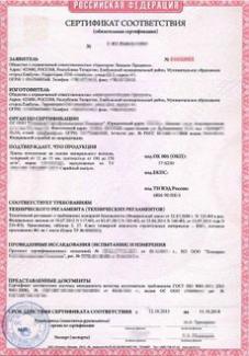 Сертификат пожарной безопасности в Одинцово