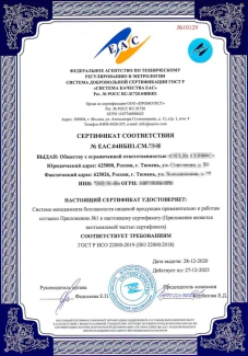 Разработка системы ХАССП в Волгодонске