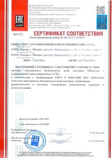 Сертификат ГОСТ Р ИСО 28000-2019 (ISO 28000:2007) в Ухте