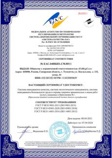Сертификация интегрированной системы менеджмента (ИСМ) в Юрге
