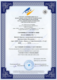Сертификация OHSAS 18001 (ГОСТ Р OHSAS 18001: 2007, 2012, 2015) в Ангарске