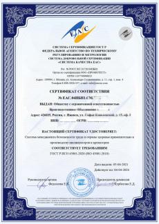 Сертификация OHSAS 18001 (ГОСТ Р OHSAS 18001: 2007, 2012, 2015) в Абакане