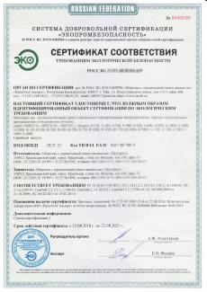 Экологическая сертификация в Алматы
