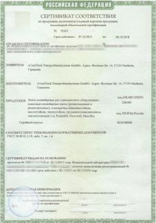 Сертификат соответствия ГОСТ Р Черкесске