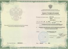 Повышение квалификации строителей в Волгодонске