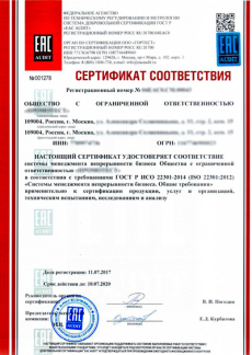 Сертификат ГОСТ Р ИСО 22301-2014 в Альметьевске