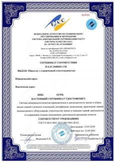Сертификация ISO 9001 (ГОСТ Р ИСО 9001, ИСО 9001: 2015) в Абакане