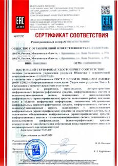 Сертификат ИСО/МЭК 20000-1-2013 в Алматы