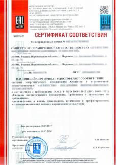 Сертификат ГОСТ Р ИСО 50001-2012 в Уссурийске