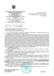 Отказное письмо Роспотребнадзора в Одинцово