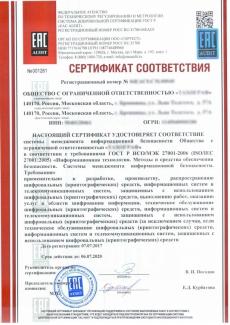 Сертификат ИСО/МЭК 27001-2006 в Абакане