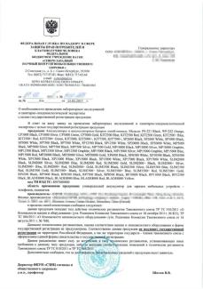 Отказное письмо в Междуреченске