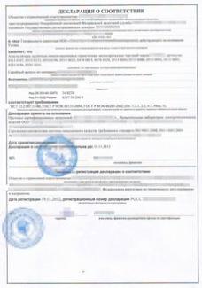 Декларация соответствия ГОСТ Р в Рубцовске