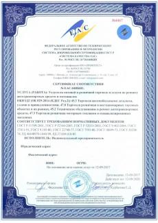 Сертификат на услуги в Ханты-Мансийске