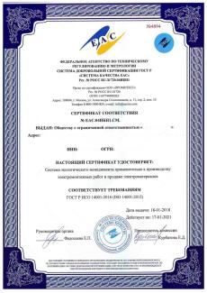 Сертификат ГОСТ Р ИСО 22301-2014 в Абакане