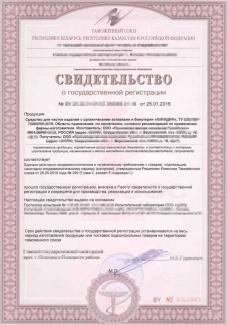 Свидетельство о государственной регистрации в Щёлково
