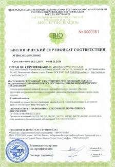 БИО сертификат в Альметьевске
