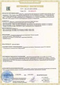 Сертификат Таможенного союза в Абакане
