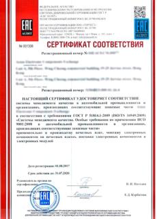 Сертификация IATF 16949-2016 в Абакане