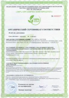 Органическая сертификация продукции в Алматы