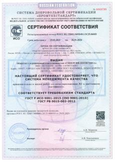 Сертификат ГОСТ РВ 0015-002-2012 в Щёлково