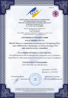 Сертификация ISO 9001 (ГОСТ Р ИСО 9001, ИСО 9001:2015) в Юрге